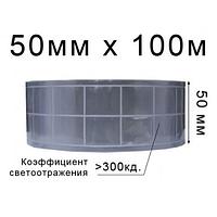 Лента светоотражающая ПВХ квадрат 50мм, 300кд, белая ССП50