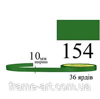 Лента атласная 10мм 33м 154 Изумрудный, очень темный