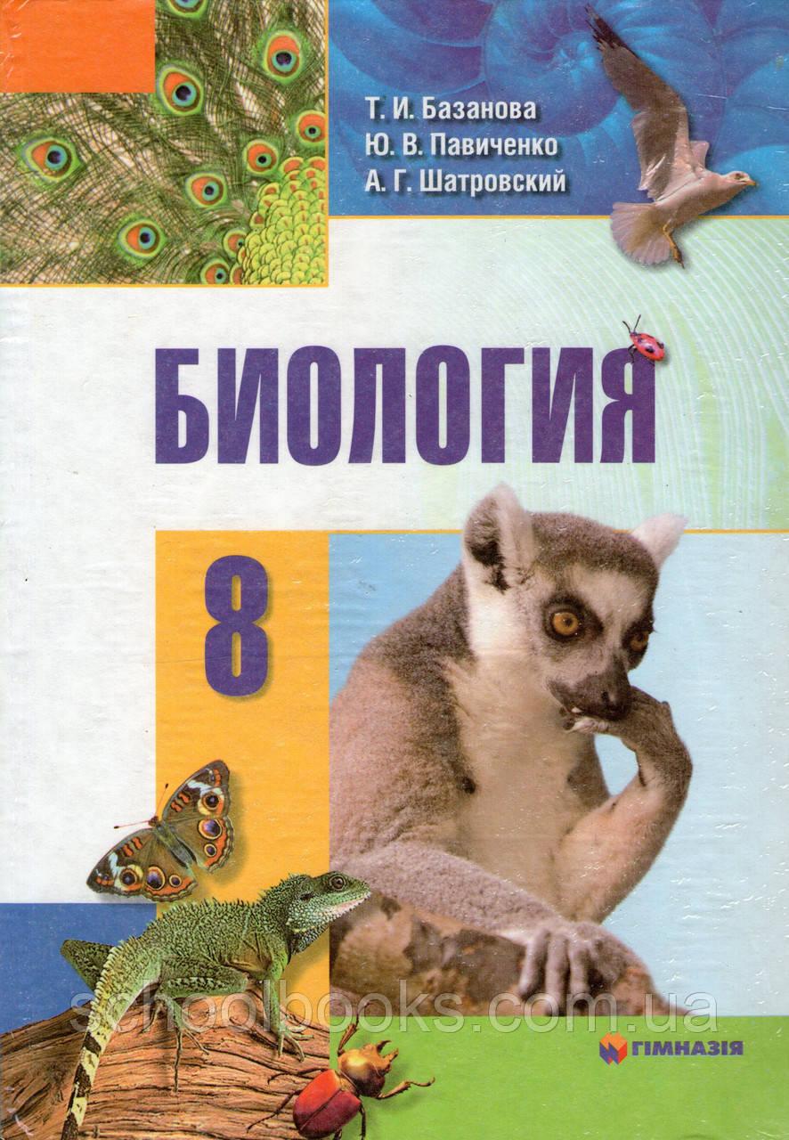 Електронный учебник по биологии 8 класс базанова павиченко