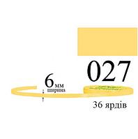 Лента атласная 6мм 33м, 027 желтый бледный