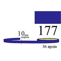 Лента атласная 10мм 33м 177 Чисто синий, темный