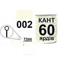Кант атласный 11мм 002 экрю