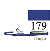 Лента атласная 6мм 33м, 179 синий