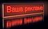 Вывеска LED Бегущая строка 167*40 cm, красная рекламная строка, фото 9