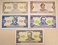 Набор банкнот Украины выпуска 1992 г. От 1до 20 грн ПРЕСС