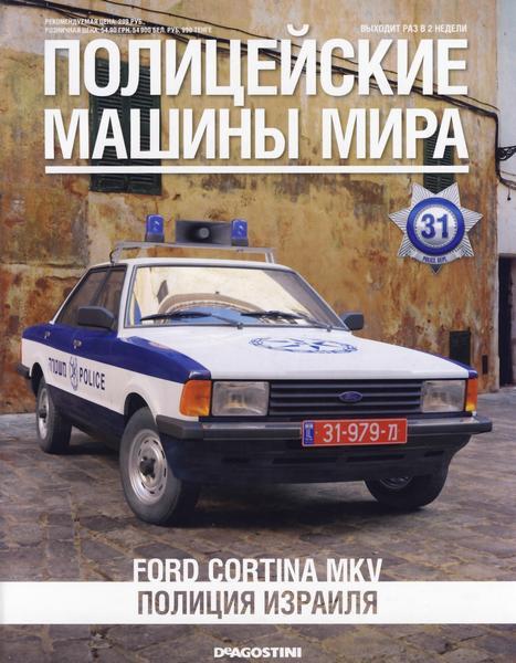 Полицейские Машины Мира №26 Ford Transit MK1   Коллекционная модель 1:43   DeAgostini
