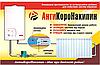 Противонакипная и антикоррозионная добавка Антикоронакипин