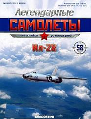 Легендарні Літаки №58 Іл-28
