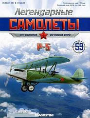Легендарні Літаки №59 Р-5