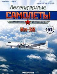 Легендарні Літаки №53 Іл-38