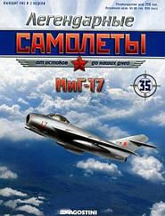 Легендарні Літаки №35 Міг-17