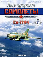 Легендарні Літаки №51 Су-17м4