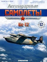 Легендарные Самолеты №52 Бе-12