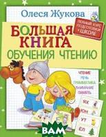 Жукова О.С. Большая книга обучения чтению