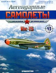 Легендарні Літаки №43 Як-15
