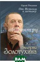 Тепляков Сергей Александрович От Истока к истоку: жизнь Валерия Золотухина