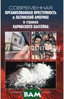 Лунин В. Н., Мартынов Б. Ф., Ивановский З. В. Современная организованная преступность в Латинской Америке и странах Карибского бассейна