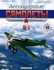 Легендарні Літаки №50 І-1