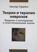 Франкл В. Теория и терапия неврозов. Введение в логотерапию и экзистенциальный анализ