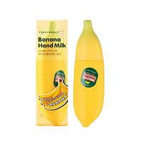 Крем для рук tony moly банан magic food banana hand milk 45 мл