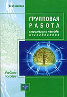В.В. Козлов. Групповая работа: стратегия и методы исследования. Учебное пособие