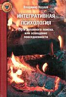 Владимир Козлов. Интегративная психология. Пути духовного поиска, или освящение повседневности