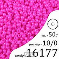Бісер 10/0, Preciosa, 16177 (ChS) - темно рожевий, 50гр, отвір-круг, 33119/16177/10-(50г), 49641