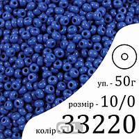 Бісер 10/0, Preciosa, 33220 (NO) - джинсовий, 50гр, отвір-круг, 31119/33220/10-(50г), 49548
