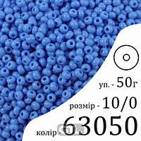 Бісер 10/0, Preciosa, 63050 (NO) - темно блакитний, 50гр, отвір-круг, 31119/63050/10-(50г), 49553