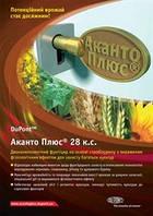 Аканто Плюс® 28 к.с.