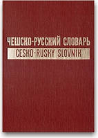 Чешско- русский словарь в 2х томах.