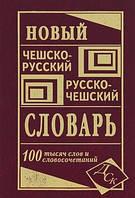 Чешско-русский  русско-чешский словарь(100тыс.слов)