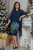 Женское платье нарядное с накидкой  (ботал)