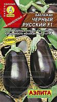 Баклажан Черный русский F1 0,2 г (Аэлита)