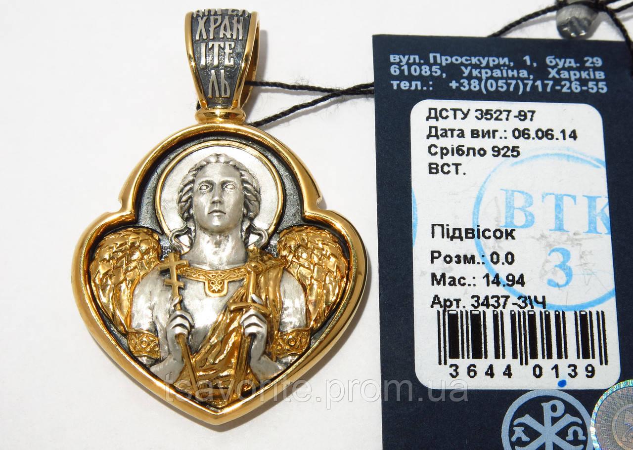 """Серебряная ладанка с позолотой """"Ангел Хранитель"""" 3437-ЗЧ"""