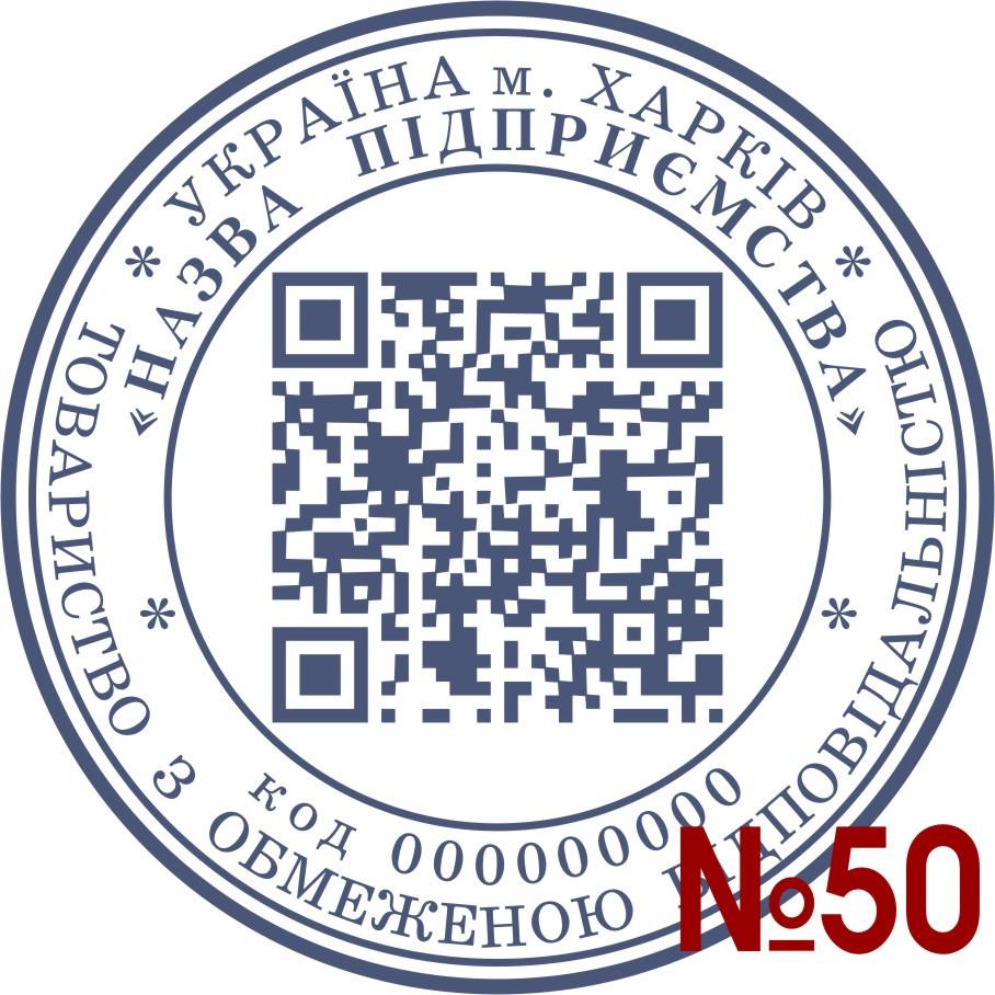 Печать с QR-кодом