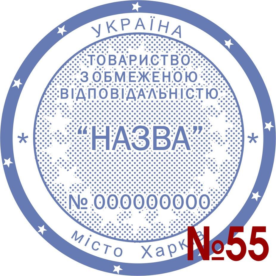 Изготовление печатей для ТОВ, ООО