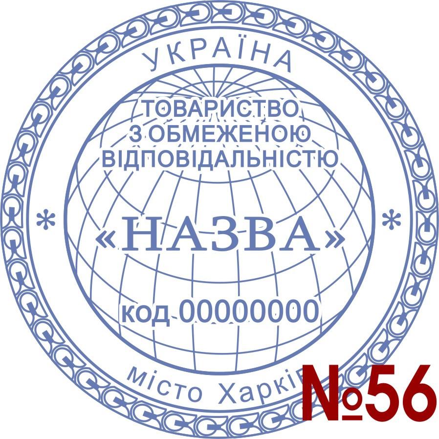 Образец печати для ТОВ