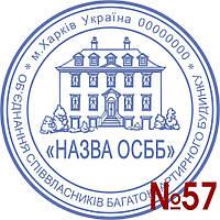 Печати для ОСББ (ОСМД)
