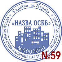 Образец печати для ОСББ (ОСМД)
