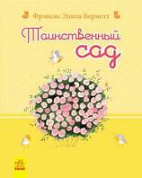 Книга Романы для девочек Таинственный сад Ранок (Р)