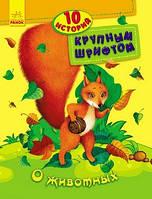 Книга 10 историй большим шрифтом О животных Ранок (Р)