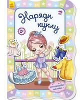 Книга Для маленьких девочек:Наряди куклу Ранок