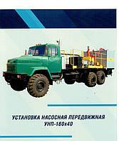 Установка Насосная Передвижная УНП-160х40