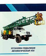 Установка Подъёмная Автомобильная УПА-80