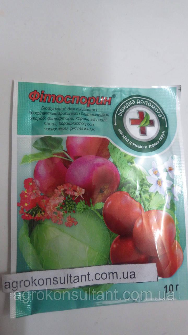 Биофунгицид Фитоспорин-М (10г) порошок — профилактика грибковых и бактериальных заболеваний на растениях