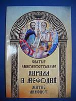 Акафист и житие Кирилла и Мефодия