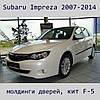 Молдинги на двери Subaru Impreza 2007–2014
