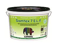 Краска латексная CAPAROL SAMTEX 7 E.L.F. интерьерная, B3-транспарентная, 2,35л (Германия)
