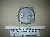 ММЗ 2401117185В  Крышка фильтра тонкой очистки (пр-во ММЗ)